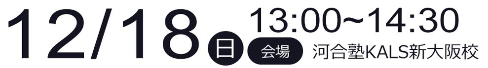 12/18(日) 13:00~14:30