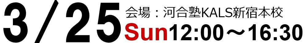 3/25 国内MBAセミナー
