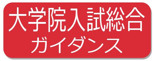 大学院入試総合ガイダンス