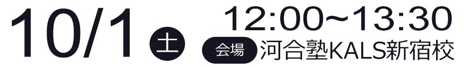 10/1(土) 12:00~13:30 KALS新宿校