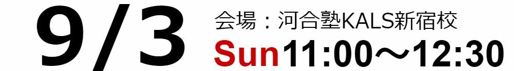 試験情報ガイダンス9/3(日)11:00~