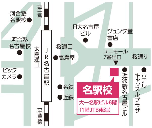 会場:河合塾KALS名駅校アクセス