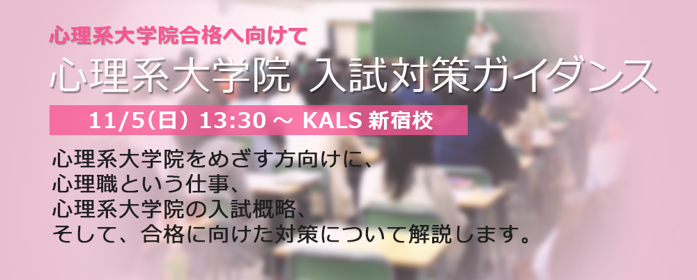 11/5 心理系大学院 入試対策ガイダンス(新宿)