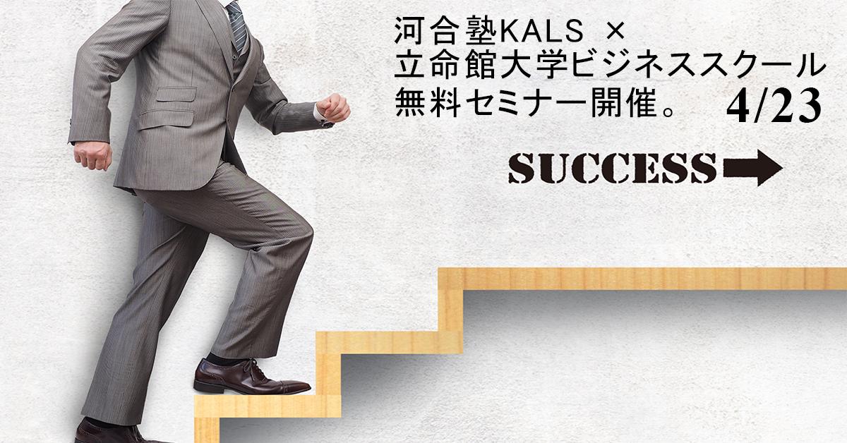 国内MBAセミナー ゲスト:立命館大学ビジネススクール