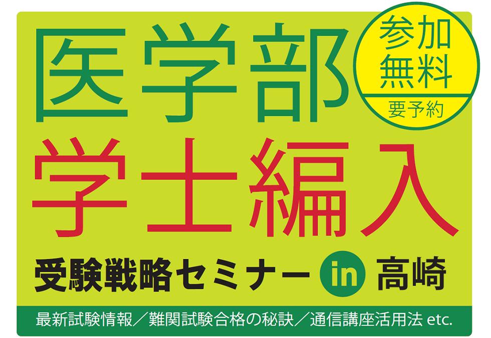 医学部学士編入 受験戦略セミナー 高崎で開催。
