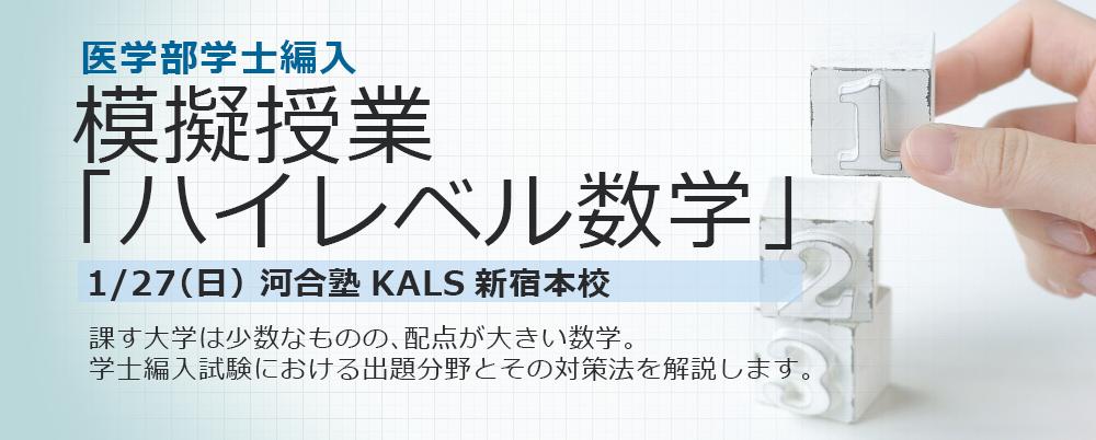 12/17 医学部学士編入試験について、スタッフ・合格者によるガイダンス&個別相談会