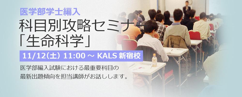 科目別攻略セミナー「生命科学」 11/12(土) 新宿校開催。