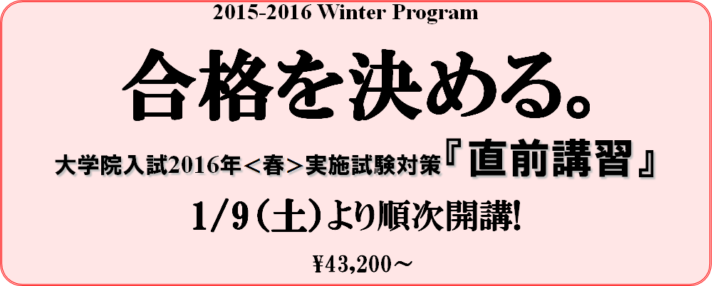 2015年度実施試験対応 直前講習を開講します。