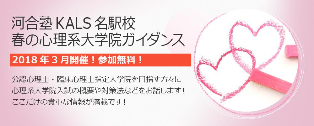 河合塾KALS名駅校 春の心理系大学院ガイダンス