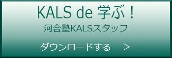 KALS de 学ぶ!のレジュメダウンロードはこちら