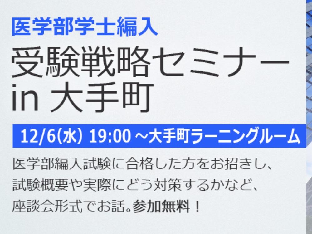 受験戦略セミナーin大阪梅田