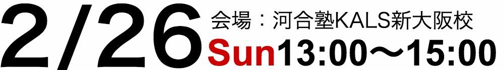 2/26(日) 12:00~13:30 KALS新大阪校