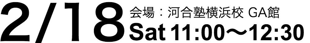 河合塾KALS国内MBAセミナー