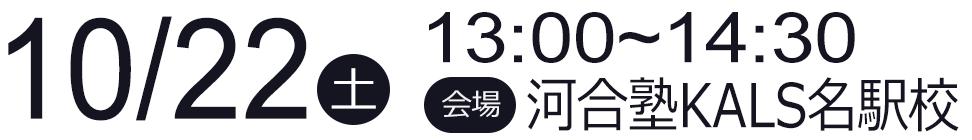 10/22 13:00~14:30 KALS名駅校