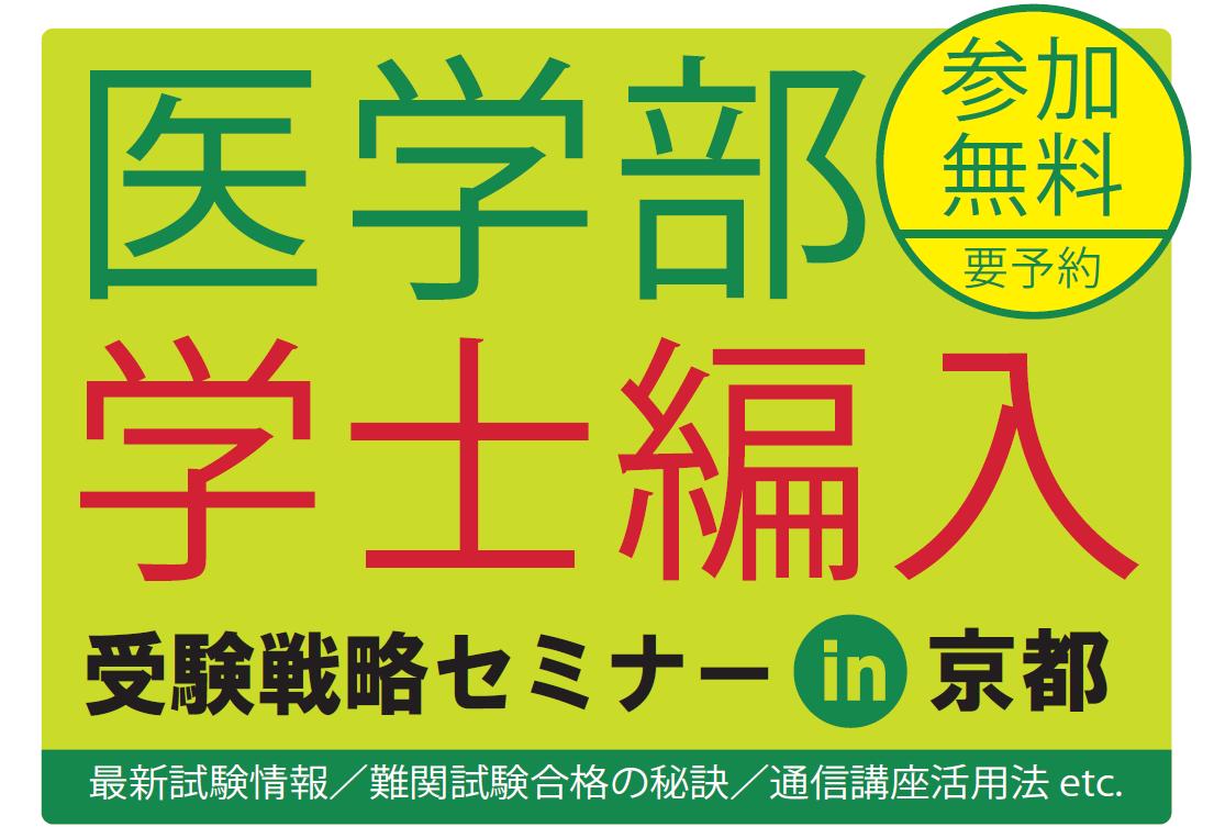 医学部学士編入 受験戦略セミナー 京都で開催。
