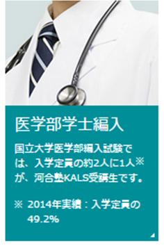 医学部WEB通信カリキュラムページへのリンク