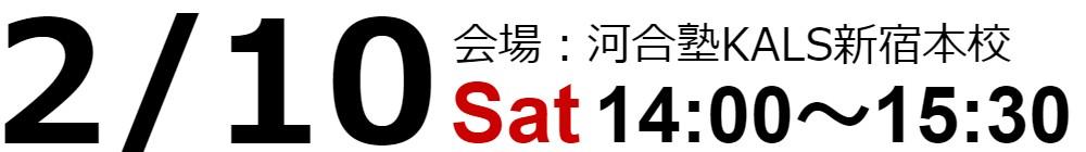 2/10(土) 14:00~15:30 KALS新宿本校