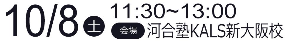 10/8(土) 11:30~ KALS新大阪校
