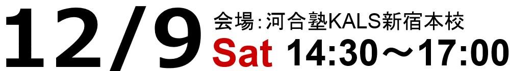 12/9 科目別攻略セミナー「生命科学」「英語」(新宿本校)