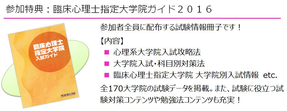 参加特典は2016年度版ガイドブック