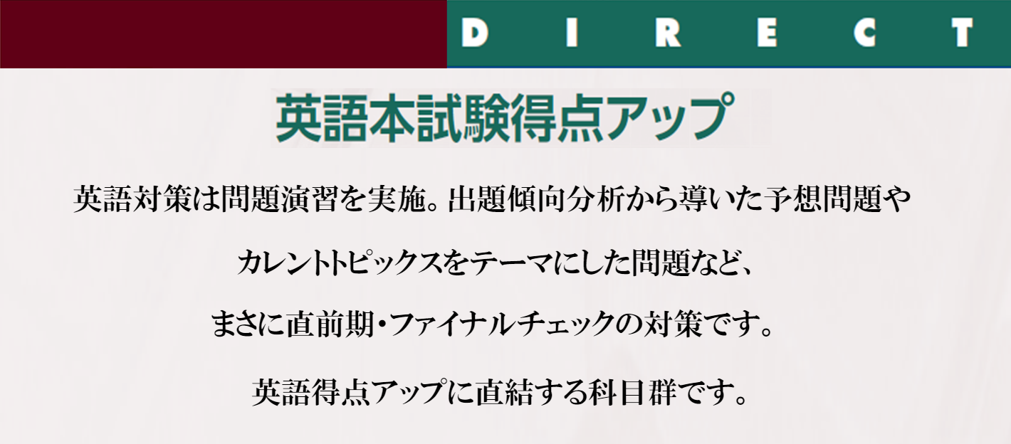 Direct~英語本試験特典アップ