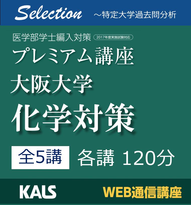 医学部学士編入対策講座 プレミアム講座 大阪大学化学対策