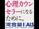 河合塾KALS 臨床心理士指定大学院対策 Twitter