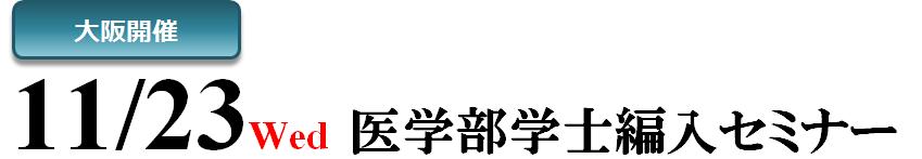11/23医学部学士編入セミナー