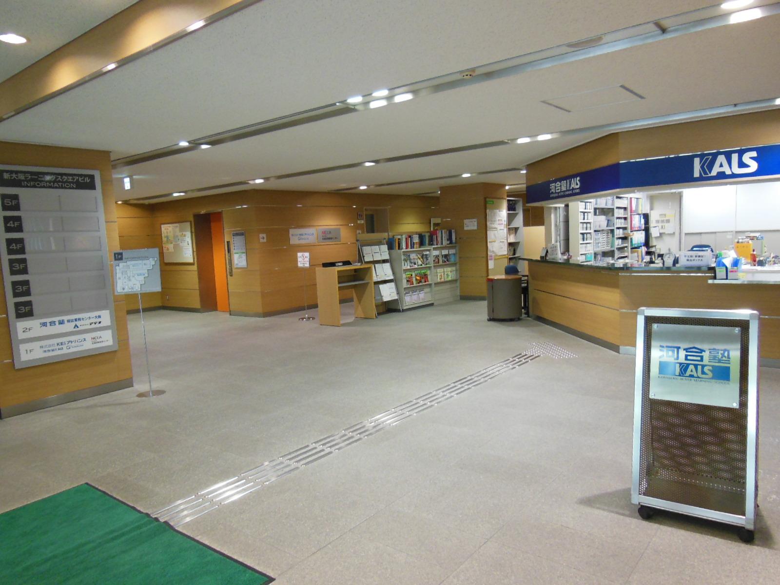 河合塾KALS新大阪校の窓口