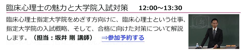 臨床心理士の魅力と大学院入試対策 12:20~