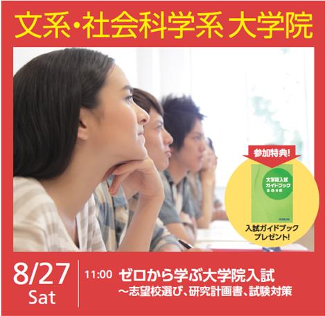 8/27(土)河合塾KALS ゼロから学ぶ大学院入試