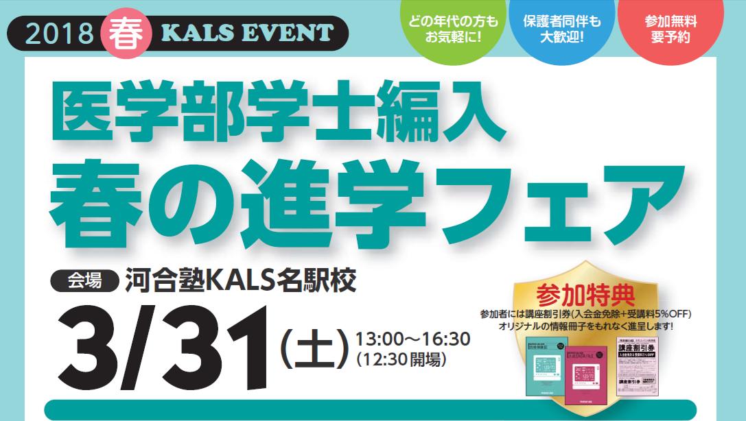 医学部学士編入フェア 新宿・名古屋・大阪で開催。