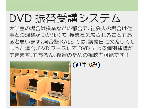 DVD振替受講システム