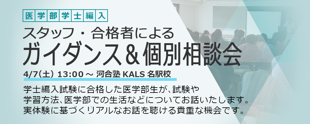 医学部学士編入ガイダンス&個別相談会