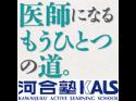 KALS医学部学士編入公式Twitter