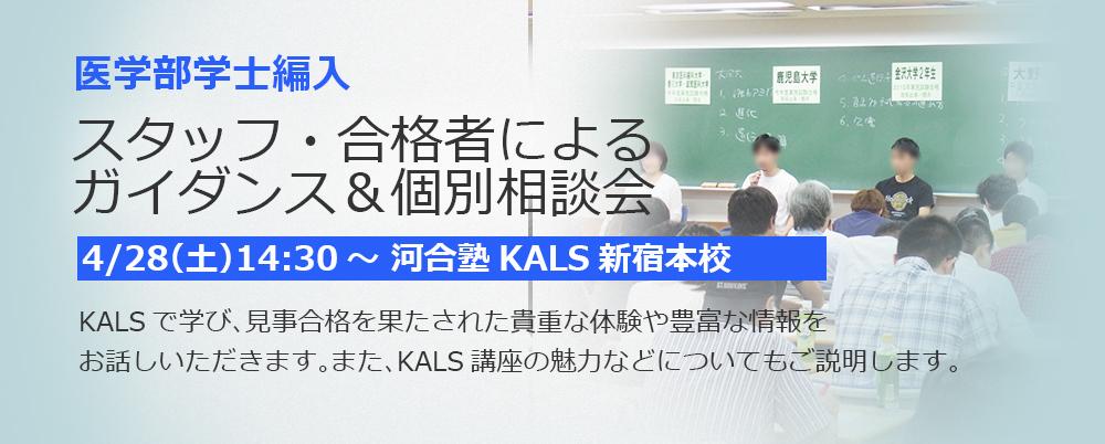 医学部学士編入 スタッフ・合格者によるガイダンス&個別相談会 KALS新宿本校