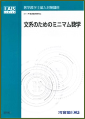 文系のためのミニマム数学