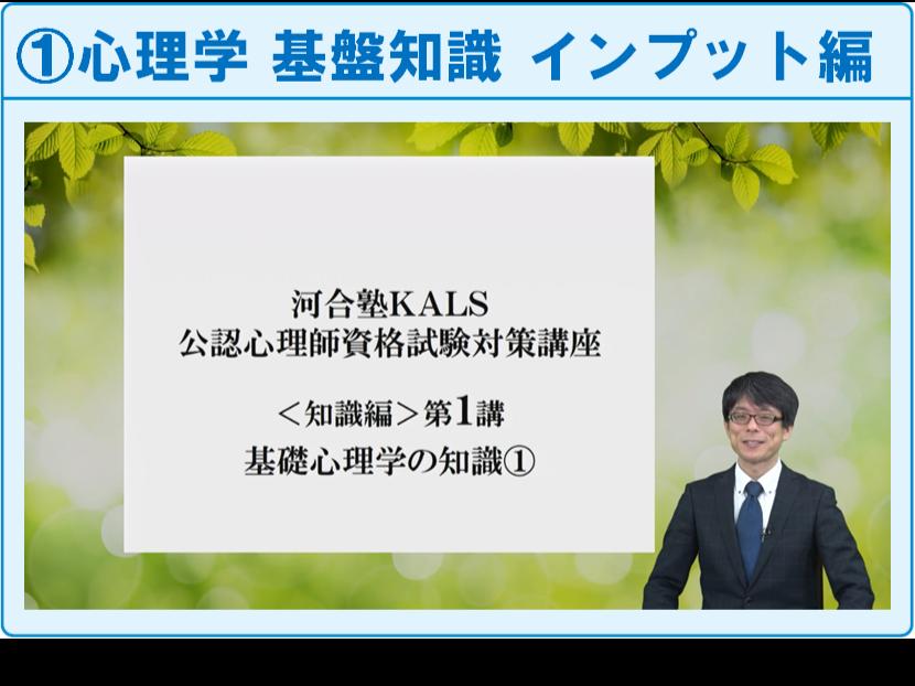 河合塾KALS 臨床心理士資格試験対策