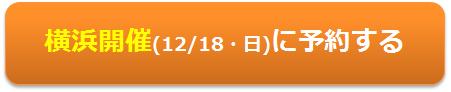 横浜開催に予約する