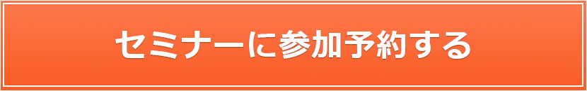 京都会場に参加する