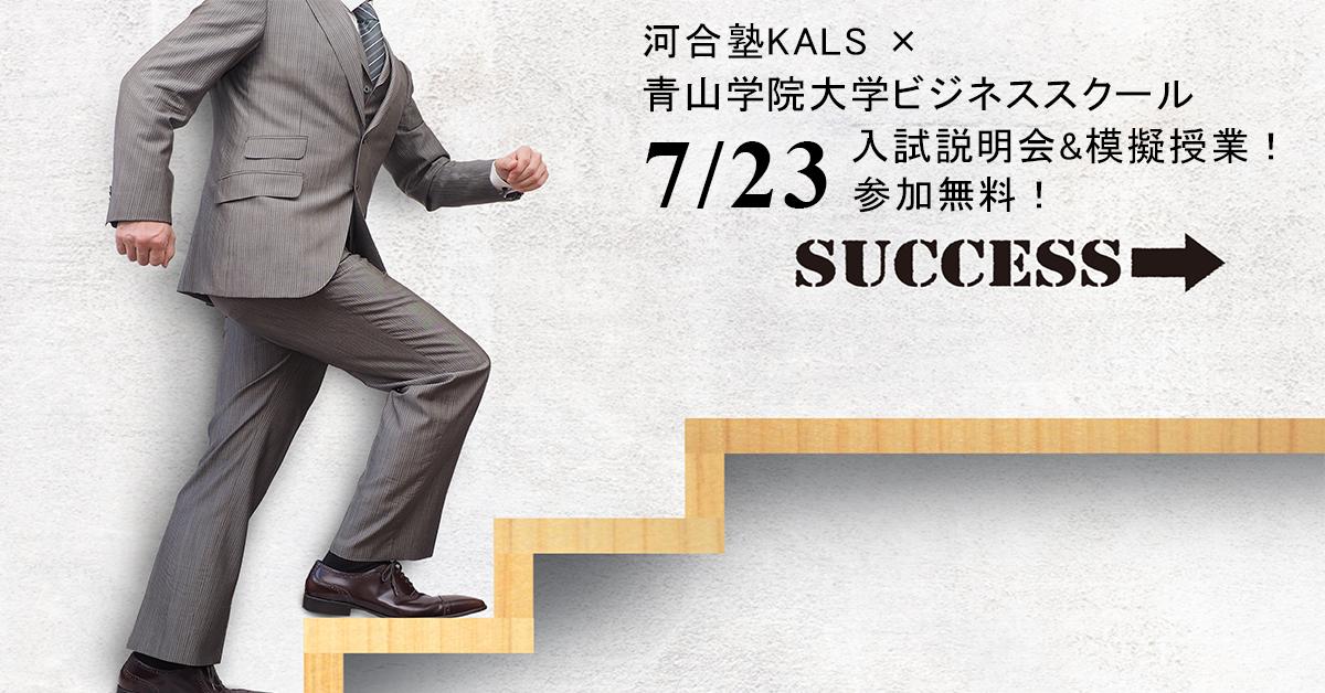 国内MBAセミナー ゲスト:青山学院大学ビジネススクール