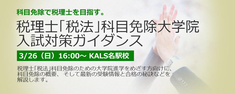 2/19 「税法」科目免除で税理士になる!(新宿校)