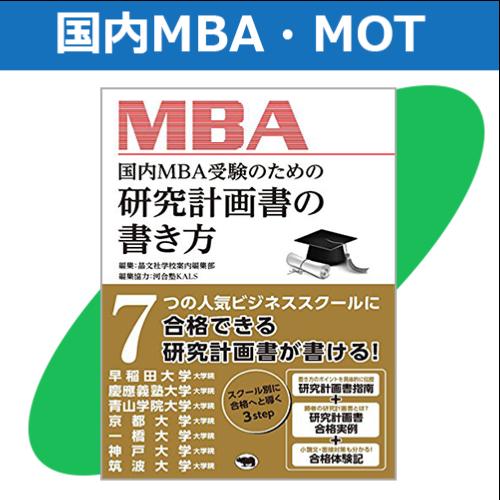 国内MBA