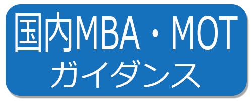 国内MBA・MOTガイダンス