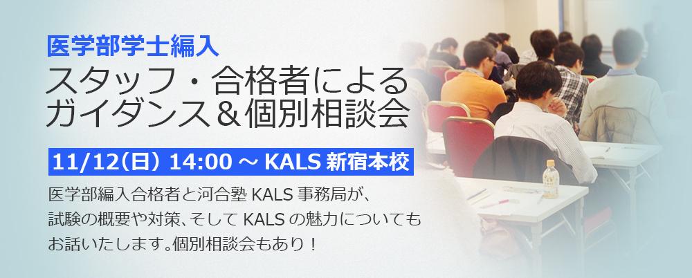 11/12 医学部学士編入試験について、スタッフ・合格者によるガイダンス&個別相談会