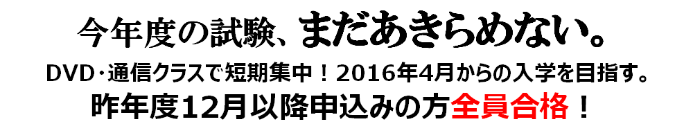 税理士「税法」科目免除大学院入試対策 12月クラス 堂々開講!