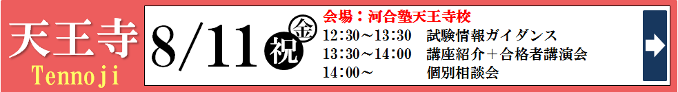 河合塾KALS全国受験戦略ツアー2017天王寺