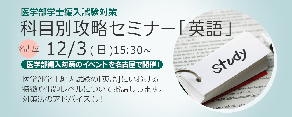 12/3 医学部学士編入 科目別攻略セミナー「英語」