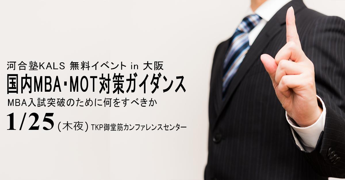 1/25 国内MBA・MOT対策ガイダンス (TKP御堂筋カンファレンスセンター)