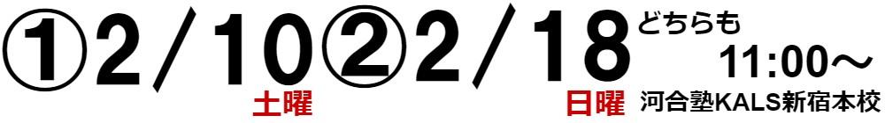 1/31 スタッフ・合格者によるガイダンス&個別相談会